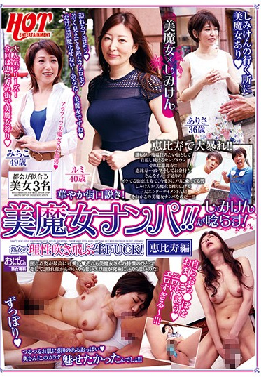 Hot Entertainment HEZ-214-A Beautiful Witch Pick-up Shimiken Growls Mature Woman S Reason Blown Away Raw FUCK Ebisu Edition - Part A