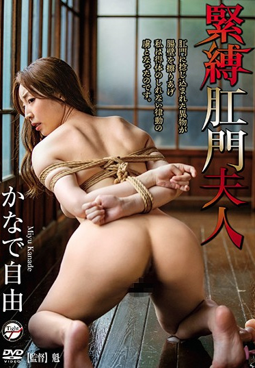 Tight BDSM-070-A An SM Anal Madam Miyu Kanade - Part A