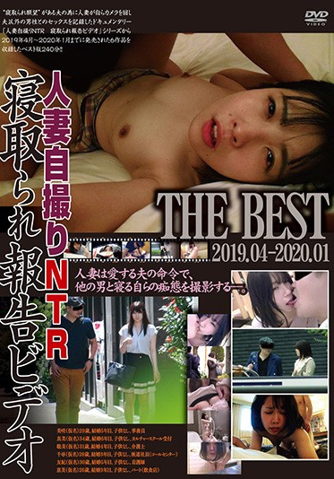 Gogos C-2579-A Married Woman Self Shot NTR Cuckold Report Video THE BEST 2019 04-2020 01 - Part A