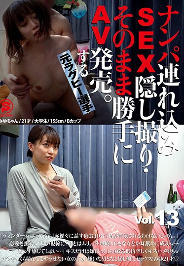 Sojitsusha / Mousouzoku SNTJ-013 Former Rugby Player Takes Her To A Hotel Films The Sex On Hidden Camera And Sells It As Porn Vol 13