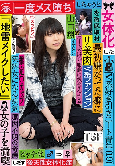 KaguyahimePt/Mousouzoku TSF-005 Complete Coverage Of A Young Reclusive NEET Age 19 Fond Of Glam Rock And Who Had A Sex Change To A Girl Even Though He Hated It At First