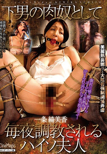 Cinemagic CMF-056 A High Class Married Woman Is Broken In Every Night To Be Submissive To Her Manservant Kimika Ichijo