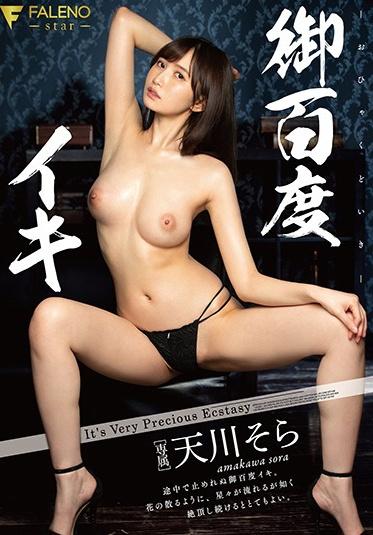 Faleno FSDSS-105 Cumming Over And Over Again - Sora Amakawa