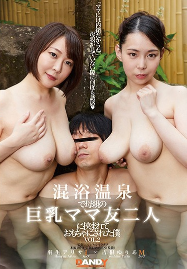 DANDY DANDY-733 I Got Turned Into A Sex Toy Between Two Of My Mom Friend Is Big Tits At A Mixed Bathing Hot Spring Resort Vol 2