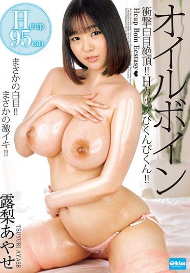 Crystal Eizo EKDV-645 Oily Body - Ayase Tsuyunashi