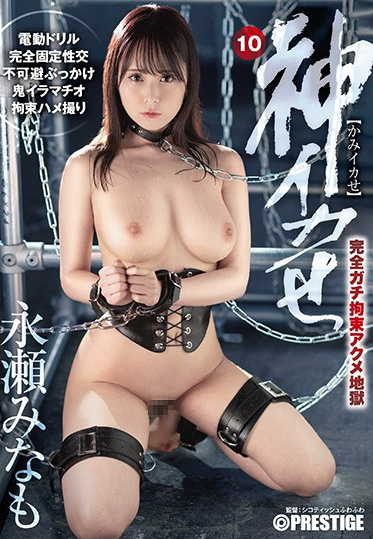Prestige ABW-017 God Squid Complete Gachi Restraint Acme Hell 10 Endless Restraint Cum That Can Not Escape Nagase Minamo