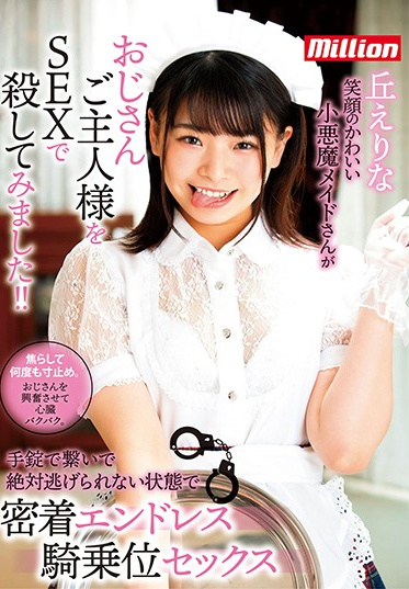 K M Produce MKMP-359 Erina Oka This Devilish Maid With A Cute Smile Is A Man Kler Who Will Vanquish Her Old Master With Sex She Handcuffed Him So He Couldn T Get Away And Hit Him With Endless Hard And Tight Cowgirl Sex