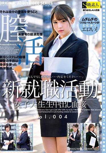 Skyu Shiroto SABA-652 All New A Job Hunting College Girl Creampie Raw Footage Of Job Interviews Vol 004