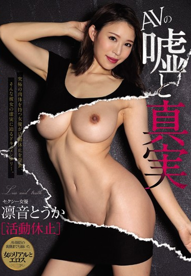 E-BODY EBOD-774 The Truth And Lies Of AV Sexy Actress Touka Rinne Activities Suspended