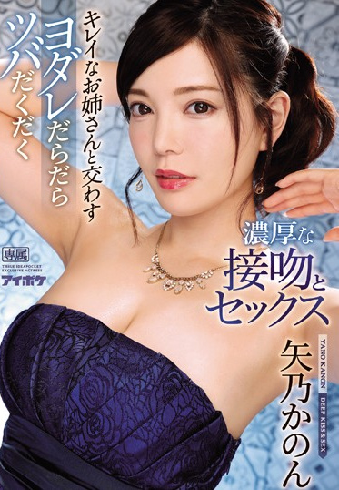 Idea Pocket IPX-546 A Slobbering Drooling Deep And Rich Kiss-Filled Fuck Fest With A Pretty Elder Sister Type Kanon Yano