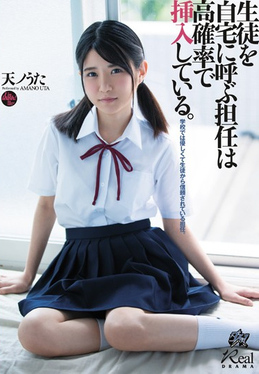 Das DASD-737 Home Room Teachers Who Take Their Small Tits Home Have A High Probability Of Getting Laid Uta Amano