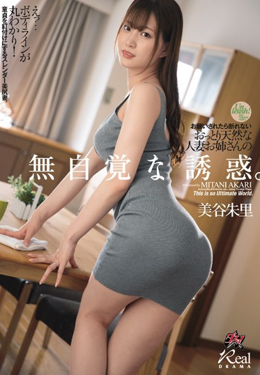 Das DASD-743 Married Babe Oblivious To Her Own Temptation But Shoul Not She Take Responsibility For How Horny She Is Made You Akari Mitani