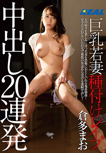 Real Works REAL-745 Impregnating A Big Titted Young Wife With A Rough Creampie 20 Shots Mao Kurata