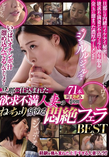 Tameike Goro MBYD-323 Everything Their Husbands Taught Them - Horny Wives Show Off Their Best Blowjobs BEST Collection