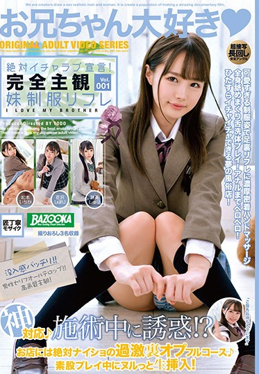 BAZOOKA BAZX-251 Complete Love Declaration Full POV Uniform Refresh Vol 001