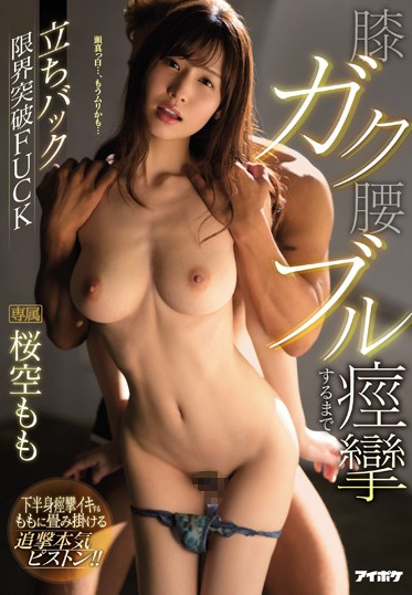 Idea Pocket IPX-550 Nailed Hard From Behind Until Her Knees Are Knocking - Intense Orgasms From Standing Doggie Style Fucks Momo Sakura