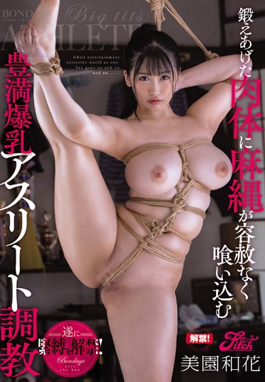 Fitch JUFE-214 Finally She S Lifting Her S M Ban These Ropes Will Mercilessly Bind Her Voluptuous Colossal Tits And Athletic Finely Toned Body Waka Misono