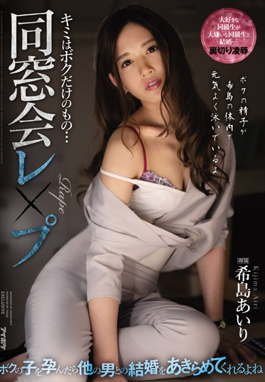 Idea Pocket IPX-556 Fucking At The Class Reunion You Belong To Me And Only Me If You Have My You Ll Give Up On Marrying That Other Man Airi Kijima