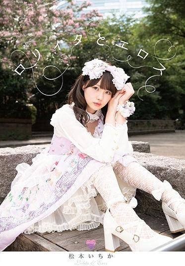 Teacher / Mousouzoku BNST-016 Eros Company With A Lolita - Ichika Matsumoto