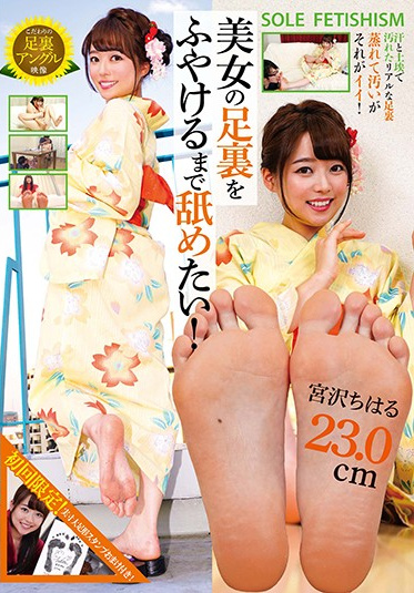 Radix NEO-741 I Want To Lick The Soles Of Beautiful Women Until They Get Soaked Chiharu Miyazawa