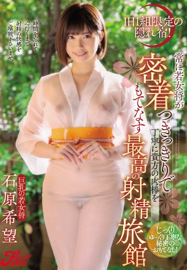Fitch JUFE-215 A Hidden Hotel Limited To One Group A Day The Best Ejaculation Hotel Where The Young Proprietress Always Stays Close By Politely Welcoming Your Meat Stick Kibo Ishihara