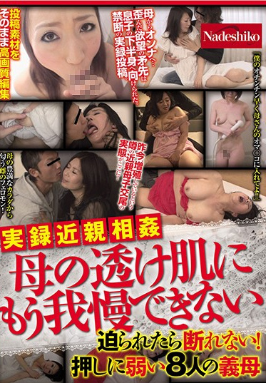 Nadeshiko NASH-385 I Can Not Stand My Stepmom Is Sheer Skin Anymore