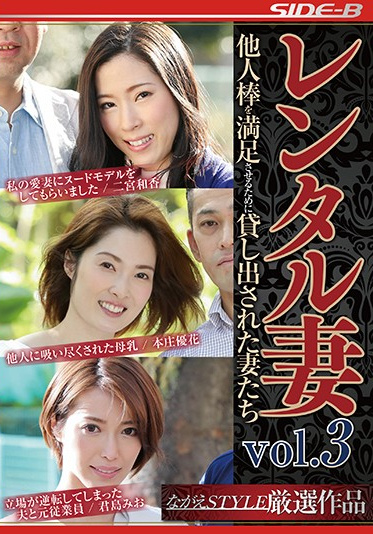 Nagae Style NSPS-937 Rental Wives VOL 3 Wives Rented Out To Satisfy Other Men S Rods