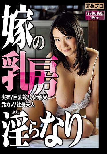 FA Pro SQIS-033 My Daughter-in-law S Nipple Incident - Rinari