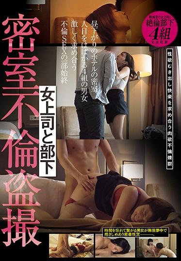 Skyu Shiroto SABA-654 Female Senior And Her Subordinate Closed Room Adultery Voyeur