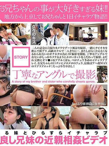 Erotic Time ETQR-162 POV Closeups Stepsister Horny For Her Stepbrother S Huge Cock Rara Momota