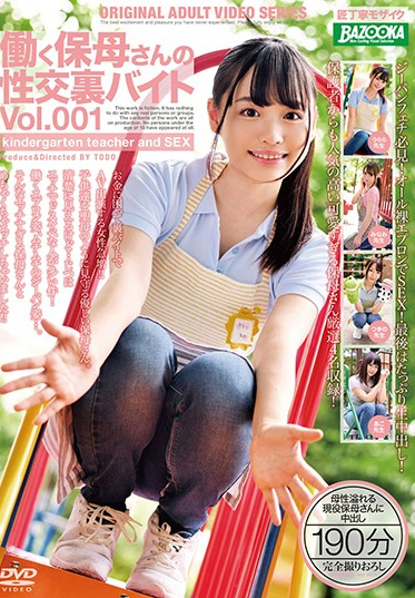BAZOOKA BAZX-252 A Daycare Worker S Sexual Intercourse Part-time Job Vol 001