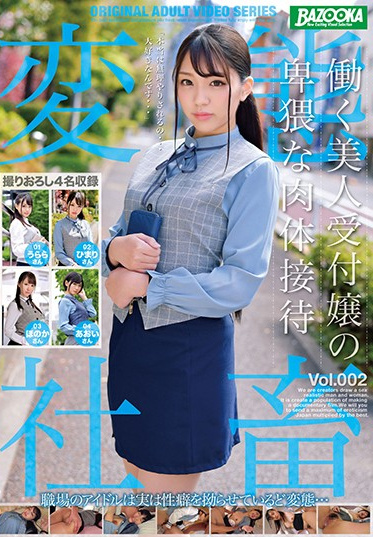 K.M.Produce BAZX-253-A Obscene Physical Entertainment Of A Working Beauty Receptionist Vol 002 - Part A