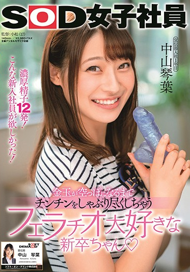 SOD Create SDJS-090 A New Graduate Who Loves Blowjobs Who Sucks Cock Until The Gold Ball Is Empty SOD Female Employee Kotoha Nakayama