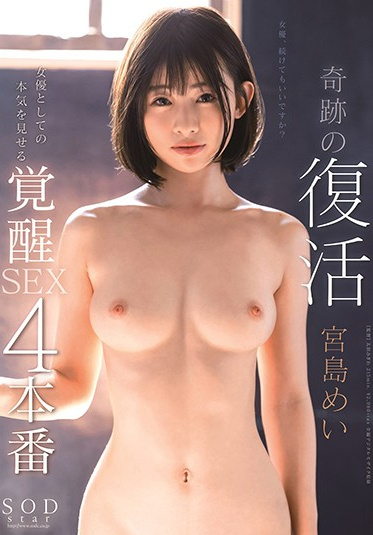 SOD Create STARS-294 Resurrection Of A Miracle Awakening SEX 4 Production Showing Seriousness As An Actress Mei Miyajima