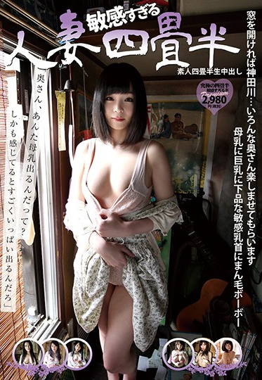 Plum SY-193-A Creampies With Amateurs In A Tiny Room A Married Woman Who Is Just Too Sensitive Tiny Room - Part A