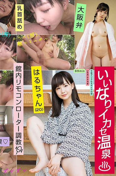 SOD Create EMOI-029 Shy Girl Sweet Sub At A Hot Spring Breaking In An Obedient Cutie With A Remote-Controlled Egg Vibrator Tiny And Adorable Osaka Accent Haru 20 Haru Ito