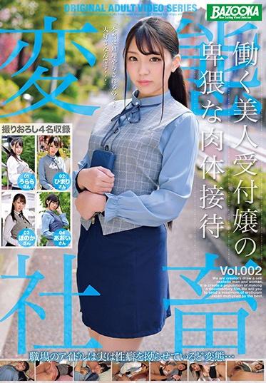 BAZOOKA BAZX-253 Career Receptionist Dirty-Girl S Carnal Welcome Vol 002