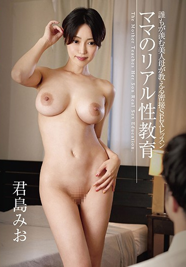 Glory Quest GVH-139 Mom Is Real Sex Education Mio Kimishima