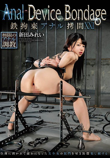 Glory Quest GVH-134 Anal Device BondageXXI - Metal Ties Anal Play - Mirei Nitta