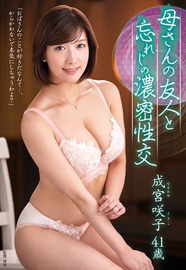 Center Village FUGA-043 Forgotten Dense Sexual Intercourse With Mother S Friend Sakiko Narumiya