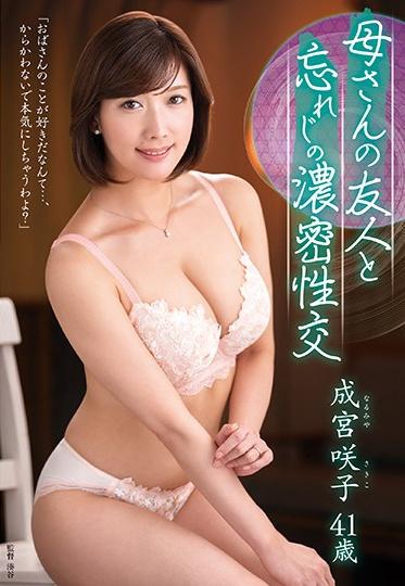 Center Village FUGA-043 Forgotten Dense Sexual Intercourse With Mother S Friend Sakiko Narumiya