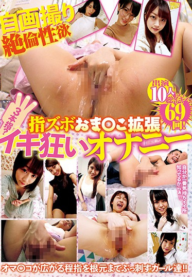 Primo PYM-353-A Self Shots Unequaled Libido - Finger Pussy Insertion Going Crazy Cumming And Masturbating - Part A