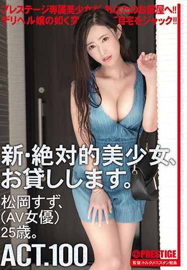 Prestige CHN-192 I Will Lend You A New And Absolute Beautiful Girl 100 Matsuoka Suzu AV Actress 25 Years Old