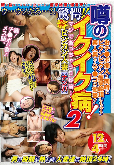 Prestige MBM-220-A Surprise The Rumored Cumming-Cumming Disease 5 Seconds To Orgasm Outrageously Sensitive Married Women Picking Up Girls 12 Girls 4 Hours 2 - Part A