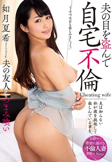 KSB Kikaku/Emmanuelle KSBJ-102 Adultery Shell Steal Your Mans Eye Natsuki Kisaragi