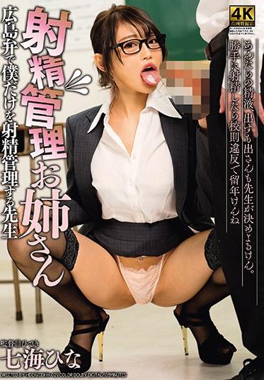 Dogma DDHH-021 She Controls When I Cum My Very Own Spunk Collector Hina Nanami