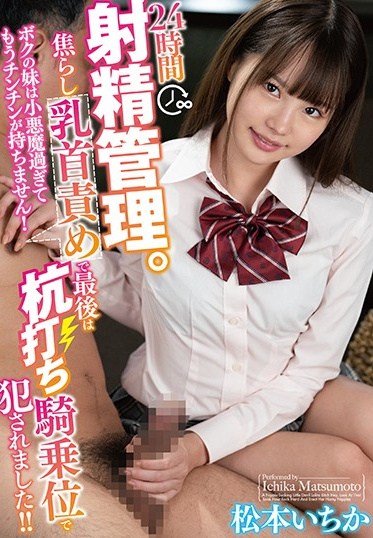 MARRION MMSK-001 24 Hour Cum Control Ichika Matsumoto