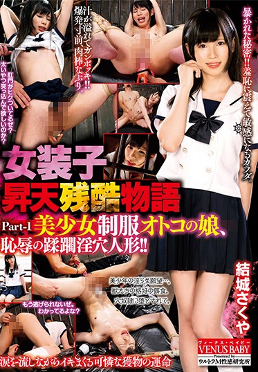 BabyEntertainment DBVB-029 The Tragic Story Of Cross Dresser Ascension Part 1 A Male Cross Dresser In A Beautiful Girl Is Uniform Is A Dirty Hole Doll Sakuya Yuki