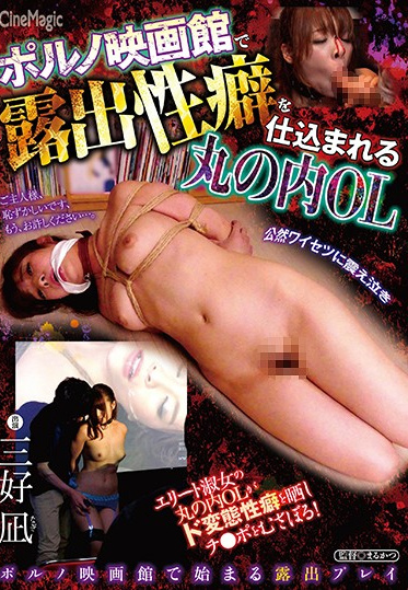Cinemagic CMV-147 Exhibitionist At The Porno Theater Office Girl Puts Her Kinks On Display Nagi Miyoshi