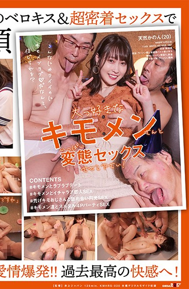 SOD Create KMHRS-030 I Want My Favorite Ugly Lover To Fuck Me Long And Dirty Kanon Amane